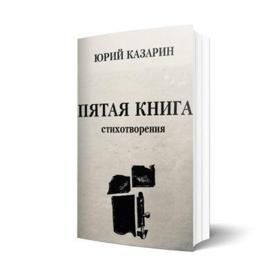 Пятая книга
